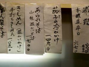 11-6-27 壁品あぷ