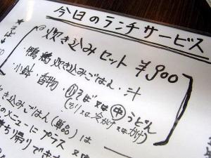 11-7-2 品ランチあぷ