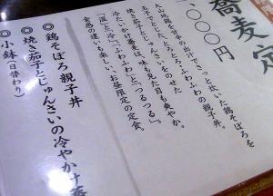 11-7-7 品蕎麦定食