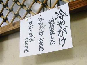 11-7-11 品ひやかけ