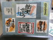 11-7-11 品そば1