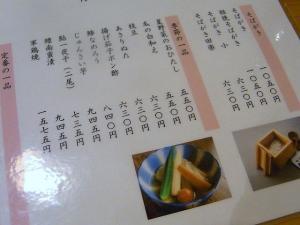 11-7-12 品料理