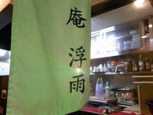 11-7-19 暖簾あぷ3