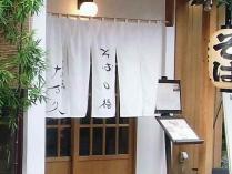 11-7-22 暖簾