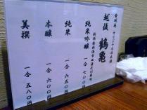 11-7-27 品鶴亀