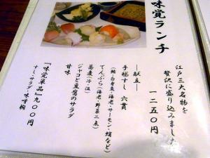 11-7-27 品味覚
