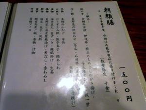 11-7-27 品朝顔