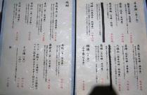 11-7-29 品sake