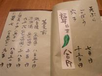 11-8-2 新あ天麩羅