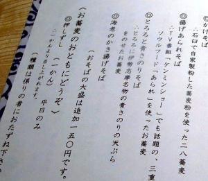 11-8-4 品そばすし