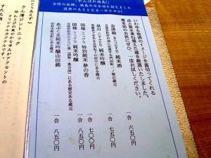 11-8-4 品酒福島