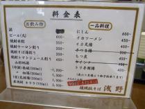 11-8-5 品料理