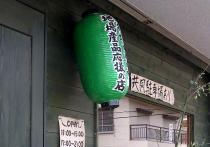 11-8-7 店あぷ