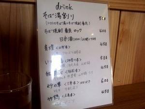 11-8-7 品酒