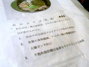11-8-8 品めかぶ