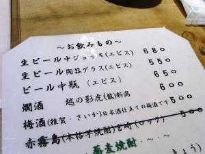 11-8-10 品ビア