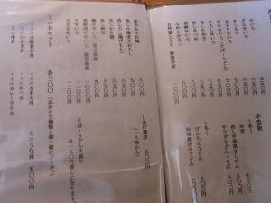 11-8-12 品そば