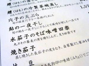 11-8-15 品季節あぷ