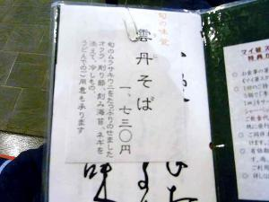 11-8-15 品雲丹