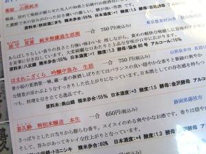 11-8-17 品ほまれこばくら