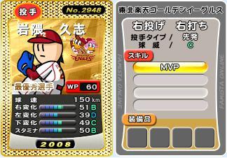 岩隈MVP