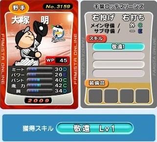 大塚 敬遠1