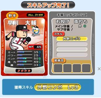早川 コンボ3