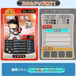 神戸 死球1