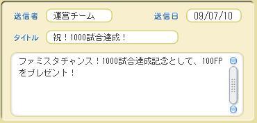 1000試合