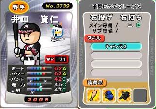 M 井口SP