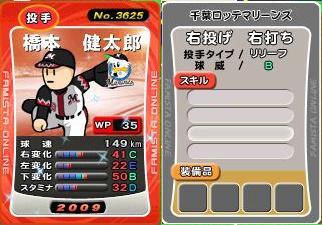 M 橋本09