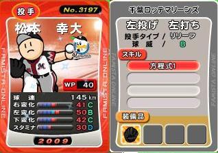 M 松本09
