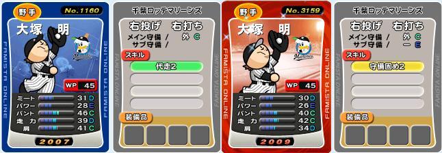 M 大塚0709