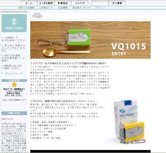 VQ1015.jpg
