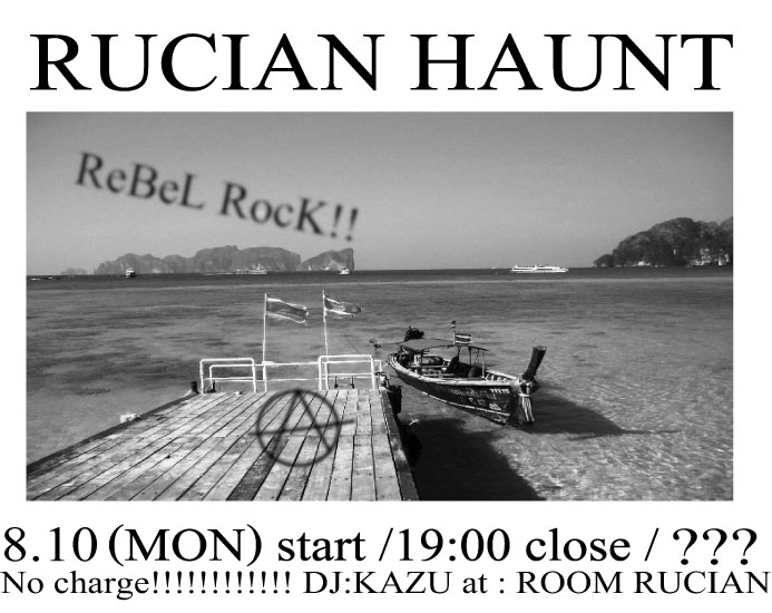 rucian-haunt-4.jpg