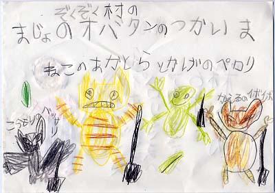ぞくぞく村おばけ童話イラスト01