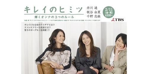 TBS_kirei.jpg