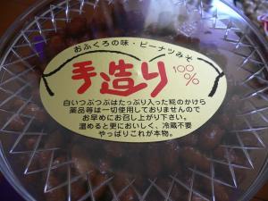 9-1nuts2.jpg