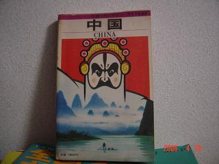 ガイドブック1983