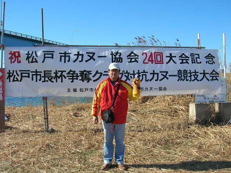 松戸市長杯カヌーレース