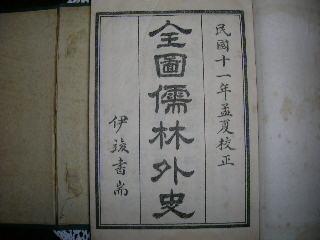 古い儒林外史