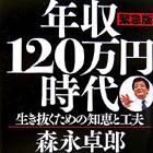 120万円