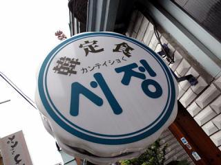 2010_07291185.jpg