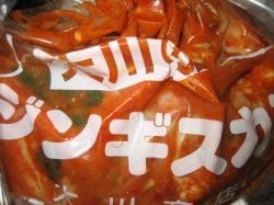 激辛ホルモン 1kg1,700円
