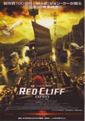11月公開予定の「RED CLIFF(レッドクリフ)」