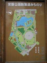 常磐公園散策道