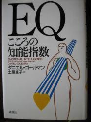EQ こころの知能指数(ダニエル・ゴールマン)