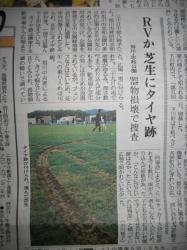 2008.8.31の北海道新聞・旭川上川