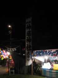 神居の遙拝所には、露店が出ていました(^^)