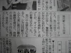 旭川駅に鹿・・・(!o!)